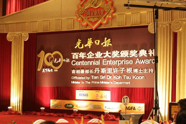 kwong_wah_award1.jpg